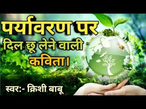 पर्यावरण पर कविता/poem on environment in hindi/poem on environment/poem on nature.