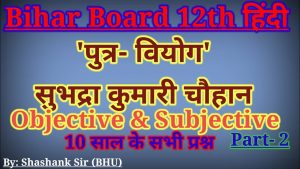 पुत्र- वियोग कविता Objective/Subjective 10 Year Question