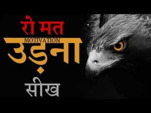 रो मत बाज़ बनकर उड़ 🔥 | Best Motivational Video in Hindi for Success in Life | Motivational Story