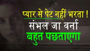 संभल जा वर्ना बहुत पछतायेगा   Powerful motivational video in hindi   Career and Relationship Quotes