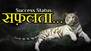 सफ़लता…Success Status 2021 | Best Motivational Quotes In Hindi | Inspirational Quotes #shorts