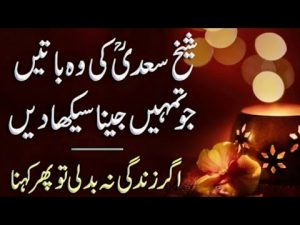 Best Urdu Quotes | Beautiful Collections Of Urdu Quotes | Hindi Quotes|Amazing Heart Touching Quotes
