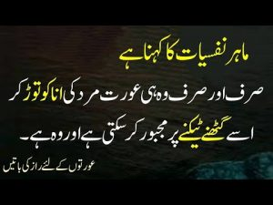 2 Line Quotes Collection | Quotes About Love | Amazing Urdu Thoughts | Deep And Vip Quotes