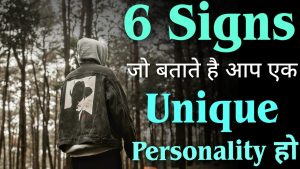 6 signs Unique Personality | motivational thoughts | Inspiring quotes & Speech hindi