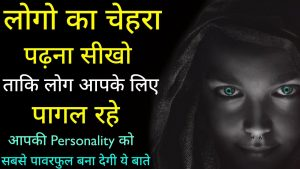 7 Mind Blowing Psychological Facts | Hindi Motivational thoughts | Motivated quotes