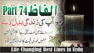 Alfaz part 74    12 life changing Motivational Quotes in Urdu Hindi