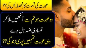 Amazing Collection of Love Quotes : Best Life Quotes | Deep Urdu Hindi Quotes | Amazing Urdu Quotes