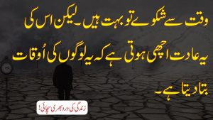 Amazing Collection of Urdu Quotations| Best Quotes in Hindi | New Sad Love Quotations| Urdu Aqwal