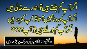 Amazing Collections Of Quotes On Sadness In Urdu   Sad Quotes on Life   Heart Touching Urdu Quotes