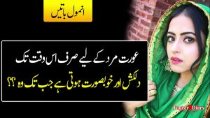 Anmol batein: Sad Urdu Quotes Collection | Best Aqwal E Zareen In Urdu | love and Sad Quotes