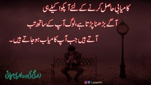 Are You Worried About Your Life?| Sad Reality of Life| Quotes on Life| Urdu Quotes| Hindi Quotes