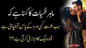 Aurat Mard Ky Pass | Heart Touching Famous Quotes About Women | Best Sad Hindi Urdu Quotes