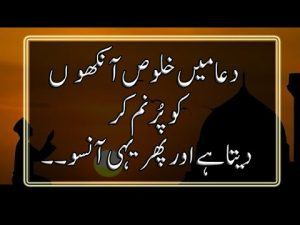 Beautiful Collection Of Dua Quotes   Islamic Quotes   Golden Words   Urdu/Hindi Quotes