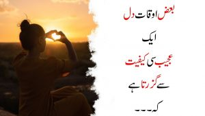 Beautiful Collection Of Urdu Quotes || Quotes about Life || Best Urdu Quotes