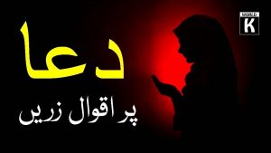 Best Collection Of Dua Quotes In Urdu || Islamic Quotes In Urdu About Dua || Knowledge World