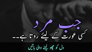 Best Collection Of Heart Touching Quotes In Urdu | Laila Ayat Ahmad