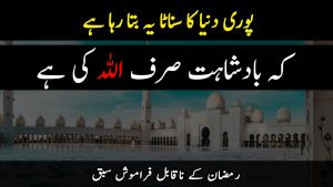 Best Collection Of Life Lesson Quotes in Urdu for Ramzan | Best Urdu Quotes | Laila Ayat Ahmad