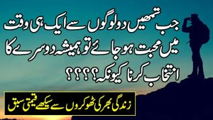 Best Collection Of Quotes On Love   Out Standing Urdu Quotes On Love    Quotes On Mohabbat In Urdu  