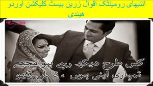 Best Collection Of Urdu Quotes About Love | Love Quotes In Urdu  Urdu  HIndi Quotes