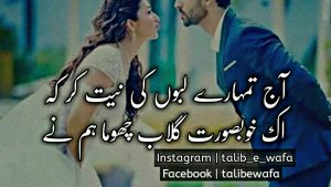 Best Collection Of Urdu Romantic Poetry   Sms Poetry   Two Line Poetry   Romantic Poetry