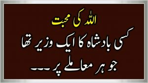 Best Collection of Islamic Quotes in Urdu    Islamic Quotes About Allah And His Mercy in Urdu