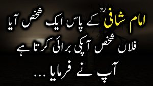 Best Collection of Islamic Quotes in Urdu Part 11 | Famous Quotes | Best Heart Touching Urdu Quotes