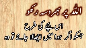 Best Collection of Islamic Quotes in Urdu Part 15 | Urdu Quotes That Will Make You Cry
