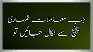 Best Collection of Islamic Quotes in Urdu | |Urdu Quotes That Will Make You Cry || Islamic Quotes