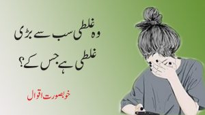 Best Inspirational Quotes about Life – New Collection Of Quotes – Golden Deep Words In Urdu