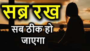 Best Motivational Quotes – Best Heart Touching Quotes in Hindi – Shayari – Peace Life Change