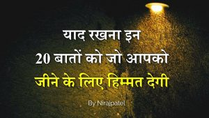 Best Motivational Quotes In Hindi Inspirational Video life Changing Video By Nirajpatel