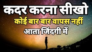 Best Motivational Quotes in Hindi Video,| Heart Touching Quotes Video|Shadow M21