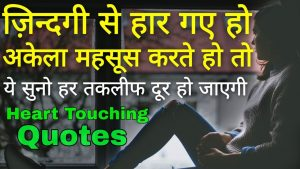 Best Motivational Video in Hindi Inspirational quotes and success thoughts By Undiscovered Truth