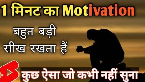 Best Short Motivation | Motivational Quotes in Hindi | True Lines in Hindi | #Shorts | कुछ इस कदर