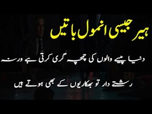 Best Urdu Collection Quotes About Life | Inspirational Quotes | Aqwal e Zareen | Golden Words