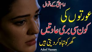 Best Urdu Quotations  Amazing Quotes  Hazrat Ali R.A Sad quotes about life  Life changing video 