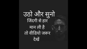 Best motivational quotes in hindi inspirational video   Powerful Motivational Video Hindi