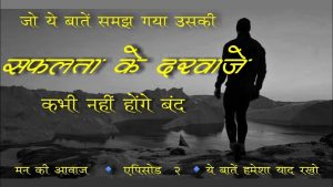 Best motivational video in hindi Inspirational quotes in hindi mann ki aawaz ep 2 never give up