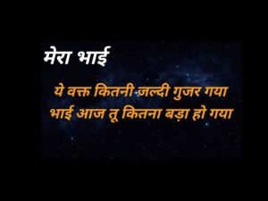 Best poetry for brother   Bhai Shayari   Brother Shayari   Best lines for bhai  