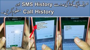 Call and SMS History with a code