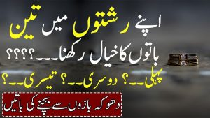 Cheaters Quotes | Dhokay Bazon Sy Kesay Bachen | Cheating Quotes | Best Urdu Quotes | Hindi Quotes