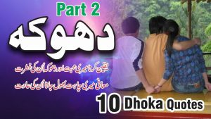 Dhoka 10 Best quotes in Urdu Hindi with voice || Motivational quotes collection