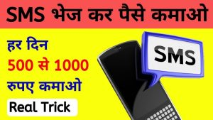 Earn 4500Rs Per Day By SMS Sending Jobs in India || SMS भेजो और हज़ारो कमाओ