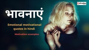 Emotional motivational quotes in hindi | inspirational speech status | today motivation