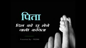 Father's day special || पिता पर दिल छू जाने वाली कविता || Heart touching poem on father in hindi …