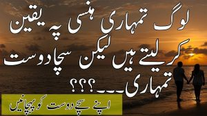 Friendship Quotes in Urdu   Amazing Quotes About Friendship in Urdu   Best Urdu Quotes