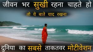 Hamesha Khush Kaise Rahe – Watch This Video | Inspirational Quotes | Success Quotes | Motivate Qoute