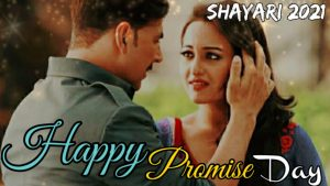 🤝Happy Promise Day 2021😍 – Promise Day Shayari 2021 – प्रोमिस डे पर शायरी – Best Poetry Promise Day