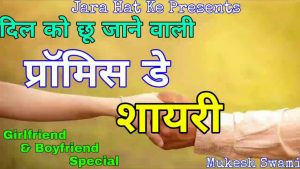 Happy Promise Day   Promise Day Special Shayari   Valentine week shayari   Promise Day Love Shayari