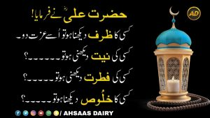 Hazrat Ali (R.A) Heart Touching Quotes In Urdu Eps19 | Urdu Precious Quotes | Motivational Aqwal